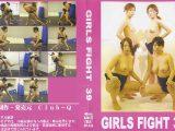 GIRLS FIGHT 39 粘り腰!執念の相撲