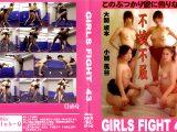 GIRLS FIGHT 43 不撓不屈