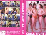 GIRLS FIGHT 44 女が鬼になった!