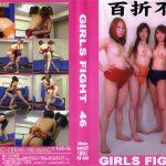 GIRLS FIGHT 46 百折不撓