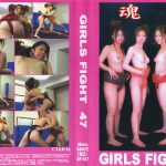 GIRLS FIGHT 47 魂闘