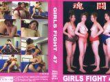 GIRLS FIGHT 47 魂闘