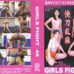GIRLS FIGHT 48 快刀乱麻