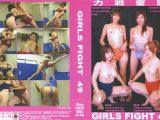GIRLS FIGHT 49 力戦奮闘