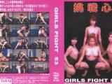 GIRLS FIGHT 53 挑戦心