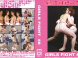 GIRLS FIGHT 58 激熱!四ツ相撲プレミアム