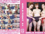 GIRLS FIGHT 61 勝負にこだわれ!