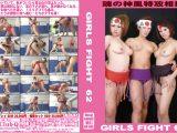 GIRLS FIGHT 62 魂の神風特攻相撲