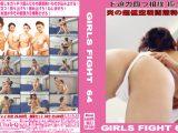 GIRLS FIGHT 64 ド迫力四つ相撲 極!
