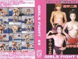 GIRLS FIGHT 65 アスリートの意地があるとよ!