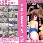 GIRLS FIGHT 67 正しい道