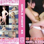 GIRLS FIGHT 68 新ド迫力四つ相撲 激闘編