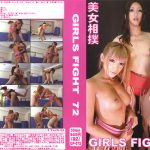 GIRLS FIGHT 72 美女相撲