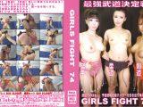 GIRLS FIGHT 74 最強武道決定戦