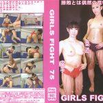 GIRLS FIGHT 75 勝敗とは偶然の産物ではない