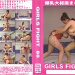 GIRLS FIGHT 80 爆乳大相撲まわし編!