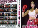 アイドル革命☆強ドル20 JUNKO MASAKI