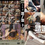 【新特別価格】踏喰3