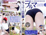 【新特別価格】ブルマメイツ3