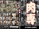 肉専 未公開蔵出し映像集4
