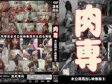 肉専 未公開蔵出し映像集5