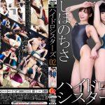 【HD】ハイドロシスターズ 02