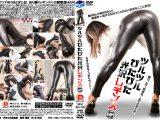 【新特別価格】ツルツルぴたぴた光沢レギンス 5