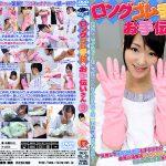 【新特別価格】ロングゴム手袋のお手伝いさん 9