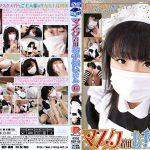 【新特別価格】マスク着用お手伝いさん6