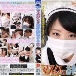 【新特別価格】マスク着用お手伝いさん7