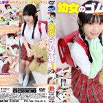 【新特別価格】幼女のゴム手袋 その1