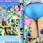 【新特別価格】【HD】夢・チアスコ no.8