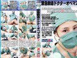 【新特別価格】緊急救命ドクターオペマスク 2