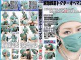 【新特別価格】緊急救命ドクターオペマスク 3