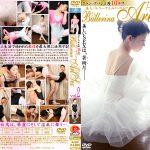 【新特別価格】バレエ歴10年!美人バレリーナえみさん(仮名)のBallerina Art Sex