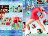 【値下げ商品】美麗 現役フィギュアスケート選手さなえ vol.1