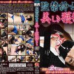 【新特別価格】監禁紳士の美しき獲物たち 09