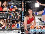 ダイナミック女子プロレスリング Vol.03