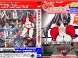 【新特別価格】彼女とボクシングで勝負!! Vol.01