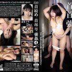 【700ptsOFF!】首絞め首吊り強姦4