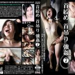 【700ptsOFF!】首絞め首吊り強姦7