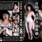 【700ptsOFF!】首絞め首吊り強姦8