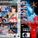 女子ボクシング対抗戦 Vol.01 SSS宮崎あや 対 CFxFC今井ゆあ