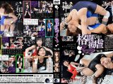 官能!!格闘被虐マッチ Vol.05