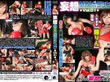 妄想MIXボクシング Vol.01