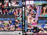 妄想MIXボクシング Vol.08