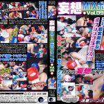 妄想MIXボクシング Vol.09