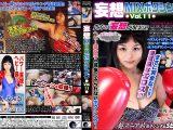 妄想MIXボクシング Vol.11