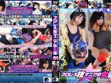 プロレス技マニアの女達 01