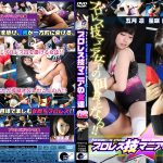 プロレス技マニアの女達 02